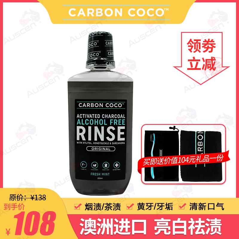 满100元可用10元优惠券【买一送一】carbon coco澳洲漱口水