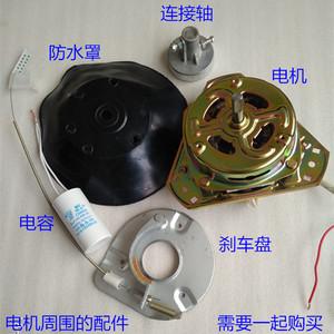 配件大全半自动双桶洗衣机甩干脱水电机马达脱水桶电机纯铜大功率