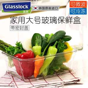 Glasslock玻璃饭盒大容量超大密封盒冷冻盒冰箱收纳盒食品保鲜盒