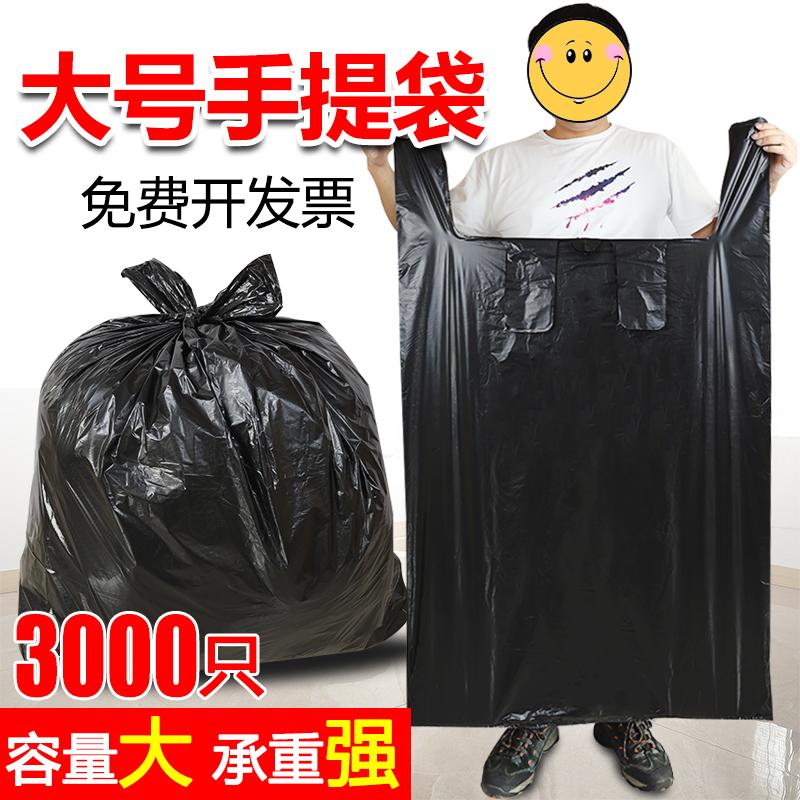 垃圾袋大号商用超大号加厚家用黑色环卫物业特大手提式背心塑料袋