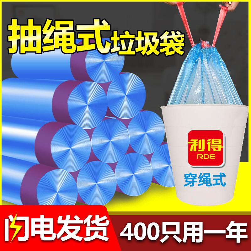 利得抽绳式垃圾袋家用厨房加厚手提式实惠装办公室商用收口塑料袋