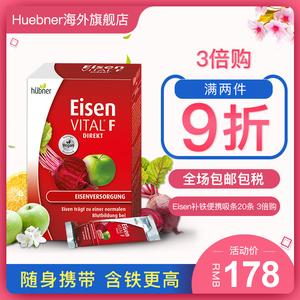 领20元券购买进口德国铁元素eisen huebner铁剂