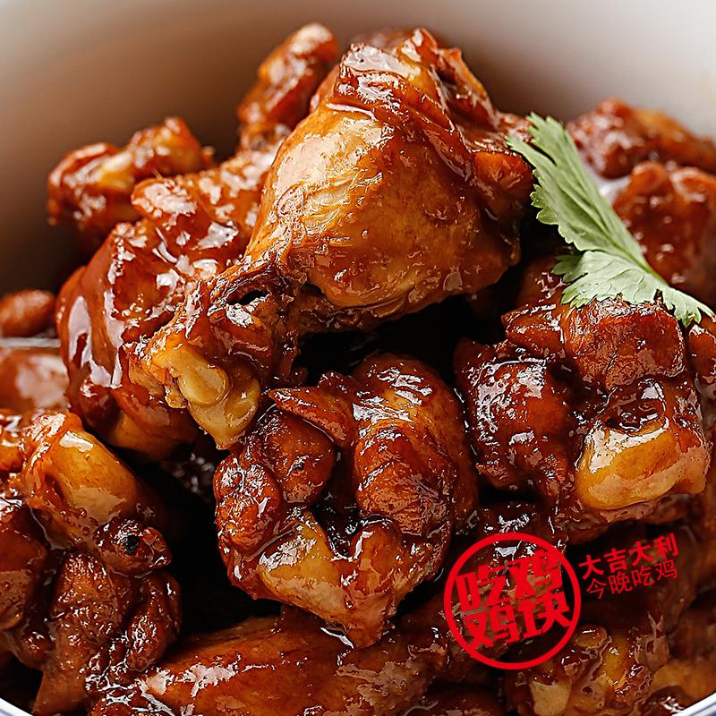 辣子鸡零食袋装210g麻辣鸡丁香辣味重庆风味特产辣味零食小吃包邮