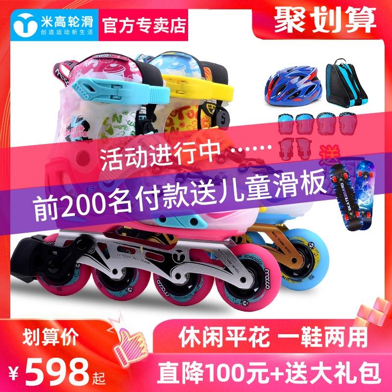 米高S7轮滑鞋儿童平花鞋男女溜冰鞋全套装花式直排可调节滑轮鞋