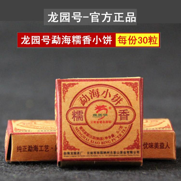 包邮份颗30糯香小饼勐海茶区小沱茶熟茶正品专卖龙园号普洱茶