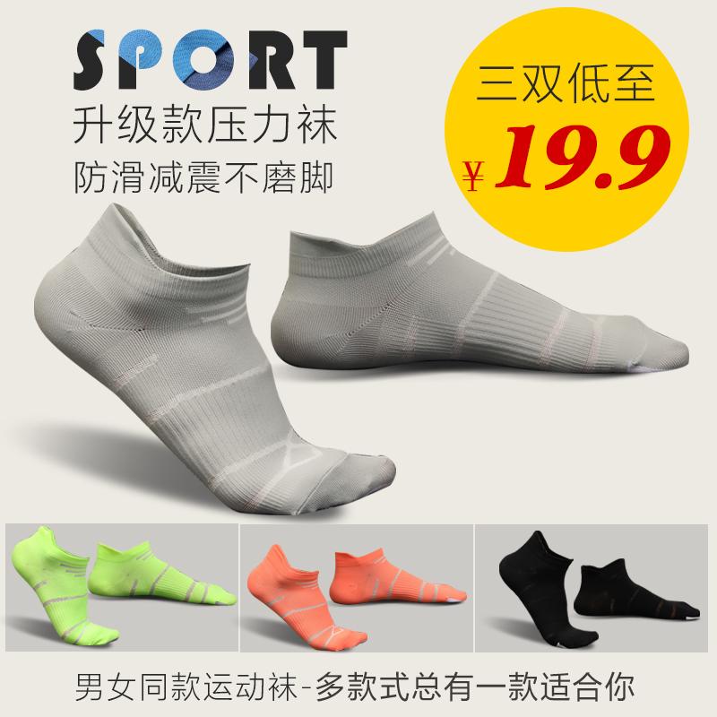 马拉松袜男女跑步秋冬薄款速干防臭浅口低帮运动船袜短筒篮球袜子图片