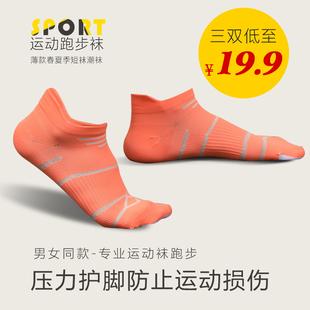 马拉松袜男女跑步秋冬薄款速干防臭浅口低帮运动船袜短筒篮球袜子价格