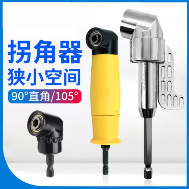 Turning screw driver electric corner device detachable metal drill bit conversion head elbow connecting rod tool narrow manual