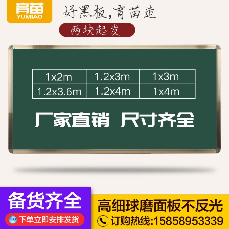 Питомник магнитного обучения черный панель L черный панель подвешивание черный панель белый панель Школьный класс один Зеленое лицо панель 1 * 2 метра