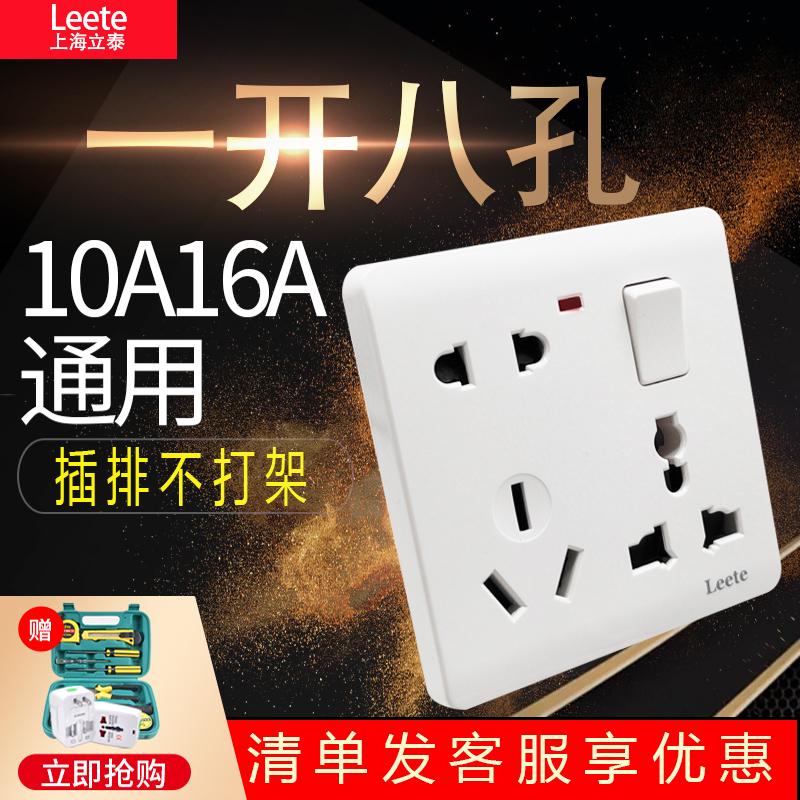 86型家用一开八孔插座面板多孔墙壁暗装16a8孔带开关二三三插电源