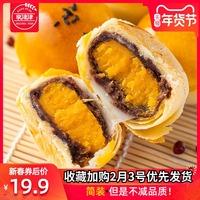 享津津海鸭蛋黄酥红豆奶黄流心雪媚娘麻薯网红糕点早餐零食小吃