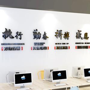 励志标语墙贴公司企业文化墙激励文字创意装饰亚克力办公室墙贴