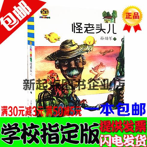 怪老�^ 小布老虎��� 中���和�文�W�典�O幼�春�L文�出版社��籍