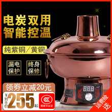 Copper Hot Pot Pure Copper Electric Carbon Dual-purpose Thickening Pure Copper Old Beijing Shuan Mutton Mandarin Duck Copper Pot Charcoal Plug-in Household