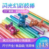 彩色热熔胶棒7mm11mm闪光金葱荧光热溶胶条火漆蜡手工DIY超粘胶棒