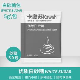 咖啡糖包独立小包装砂糖优质白砂糖奶茶咖啡伴侣白糖包5克50小包图片