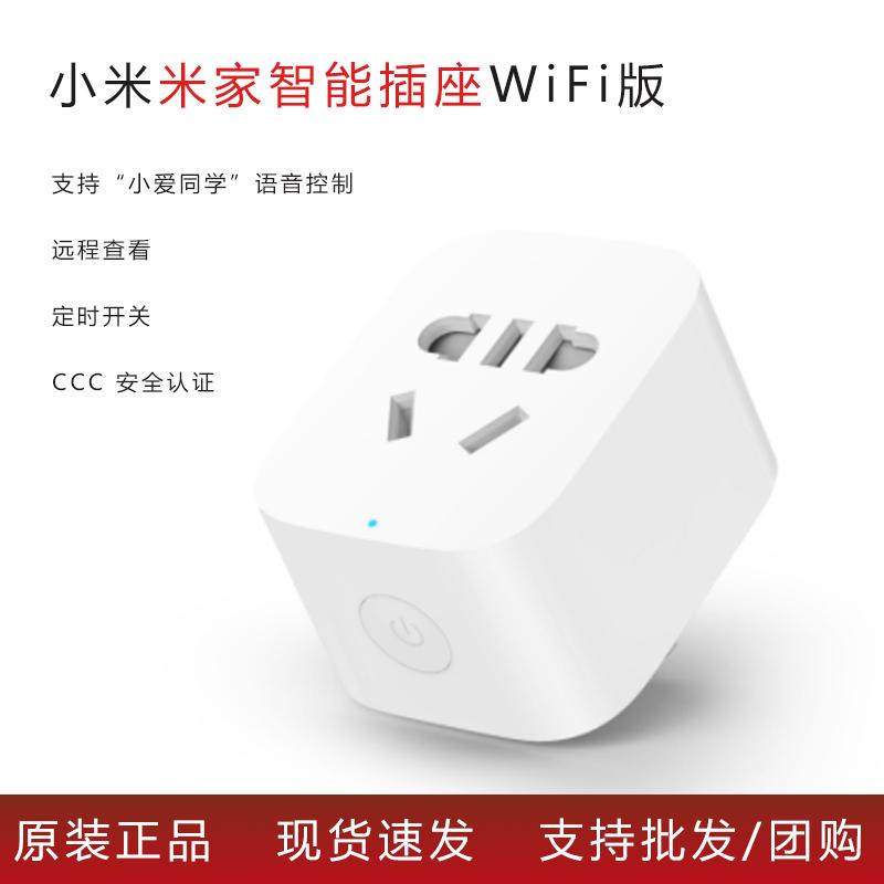 新品小米智能插座米家智能插座WiFi版远程查看定时开关小米插座