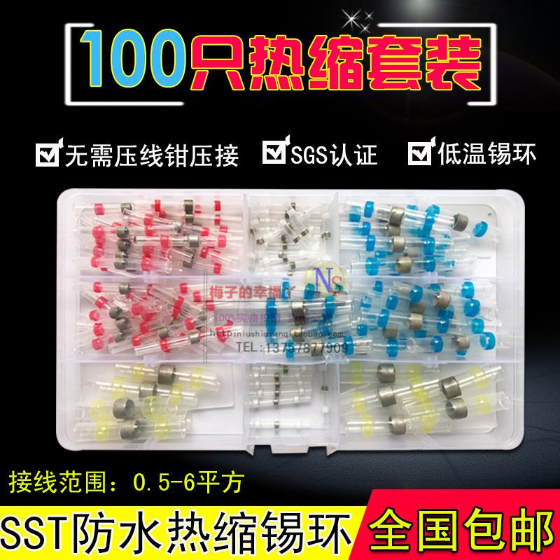 电线热缩防水焊锡环中接接线端子套盒100只中间接头0.25-6mm包邮