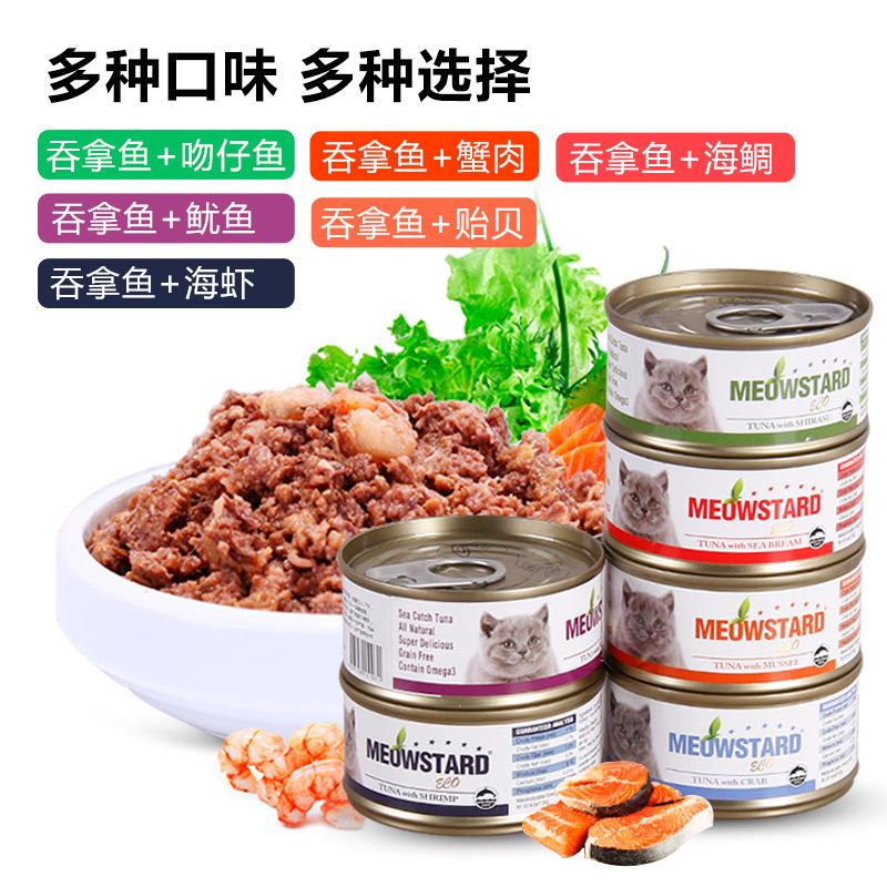 泰国进口ECO喵达罐头猫主食罐猫营养湿粮成猫幼猫零食鲜肉猫零食