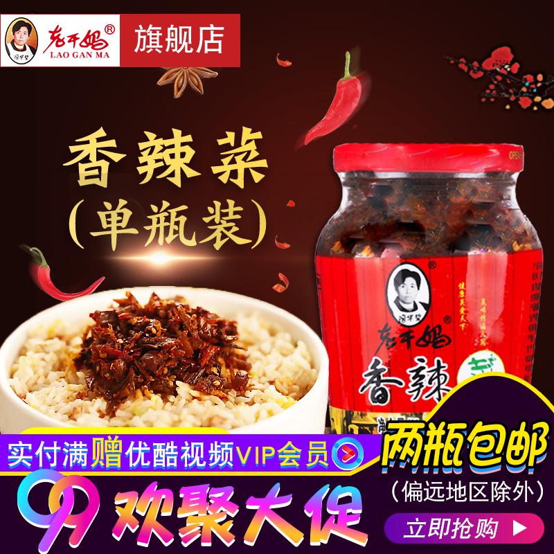 贵州特产陶华碧老干妈香辣菜188g瓶超辣拌饭拌面凉拌调味辣椒酱