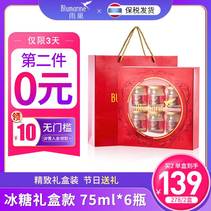 【保稅速發】泰國雨巢冰糖即食燕窩 孕婦滋補營養品禮盒75ml*6瓶