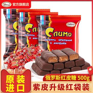 糖果仁夹心原装 阿孔特俄罗斯红皮糖进口正品 巧克力紫皮喜糖零食品