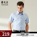 雅戈尔奥莱清仓旗下CEO夏季商务正装衬衣男士纯棉免烫短袖衬衫