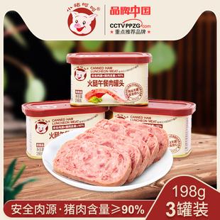 小猪呵呵网红火腿午餐肉罐头198g*3/9早餐三明治麻辣香锅速食材肉