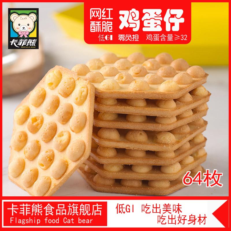 小熊香港鸡蛋仔牛奶饼干早餐咸蛋黄煎饼蝴蝶酥非无糖散装零食整箱