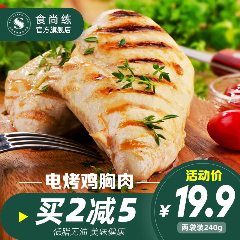19.90元包邮【2袋】鸡胸肉健身代餐即食无油电烤轻食速食增肌低脂鸡肉高蛋白