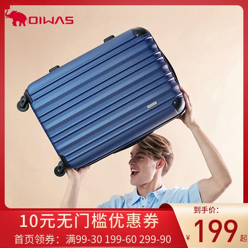 爱华仕拉杆箱男静音万向轮防刮24寸旅行硬箱女扩展20寸登机行李箱图片