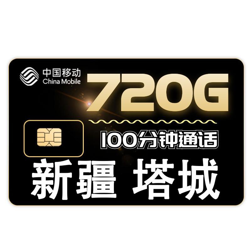 新疆省塔城电信卡号码自选本地服务好号靓号移动办手机电话卡选号