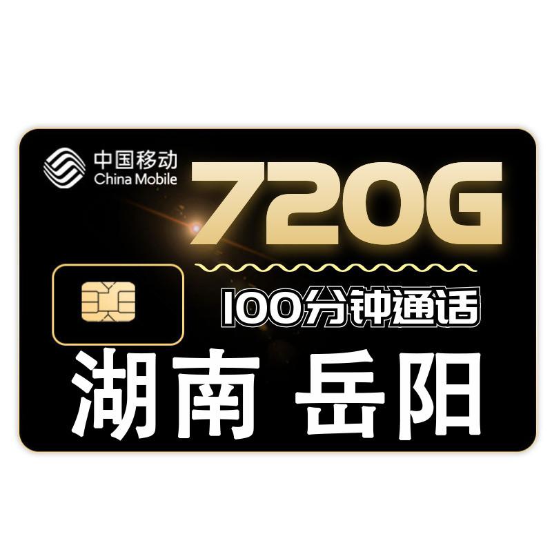 湖南省岳阳电信卡号码自选本地服务好号靓号移动办手机电话卡选号
