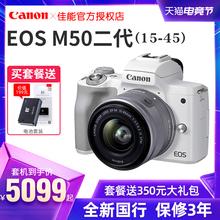 佳能eos M50 二代高清数码入门级微单套机VLOG旅游相机女学生款