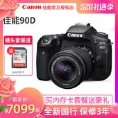 Canon/佳能EOS 90d单反单机身相机中端入门级 学生拍照 高清 旅游