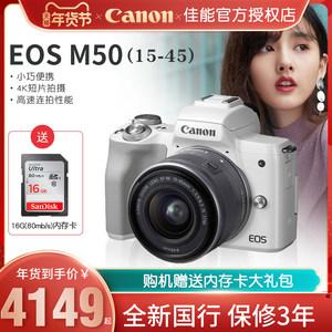 canon /佳能eos m50高清数码微单