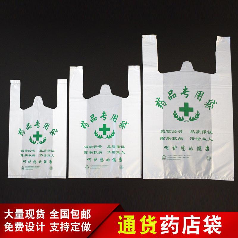 现货药品塑料袋定做背心袋子大药房药店诊所塑料袋定制印LOGO