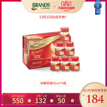 Bran's Ice Sugar 42 ml 6 bottles of imported pregnant women's instant bird's nest golden candied