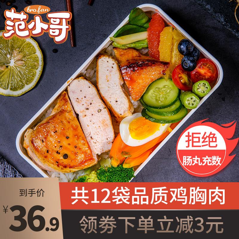 【纯肉1200g】范小哥鸡胸肉健身代餐即食零食低脂卡轻食鸡肉食品