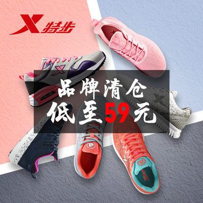 清仓特卖特步女鞋官方正品运动鞋女网面跑步鞋学生休闲慢跑鞋板鞋