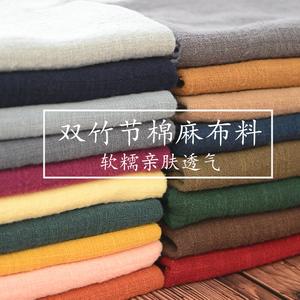 中国风素色双竹节肌理褶皱棉麻布料夏季森系纯色衬衫连衣裙子面料