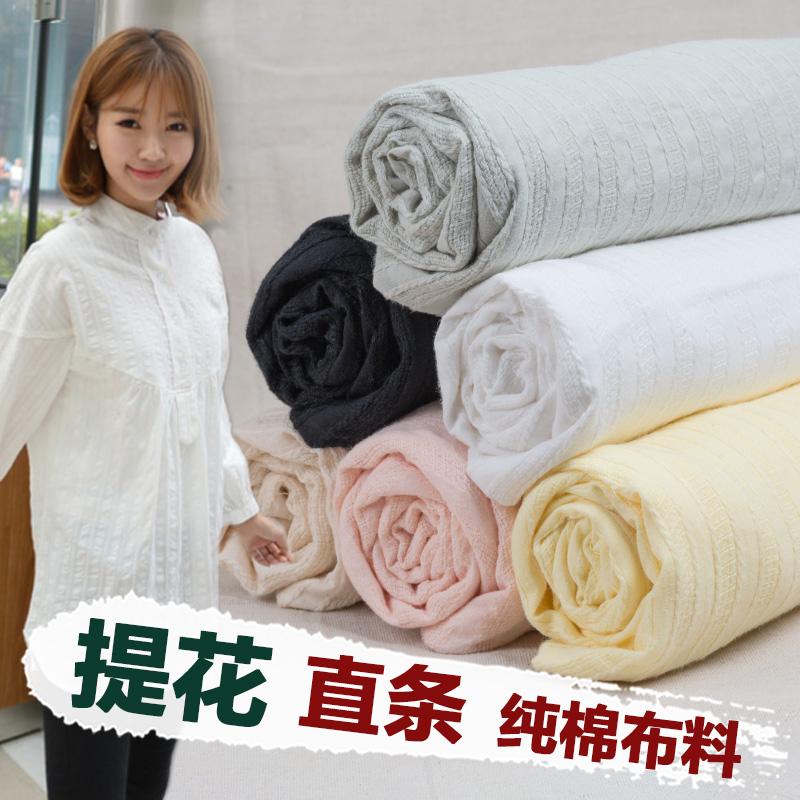 棉麻纯色女士连衣裙纯棉进口提花全白布料小清新女装衬衫裙子面料