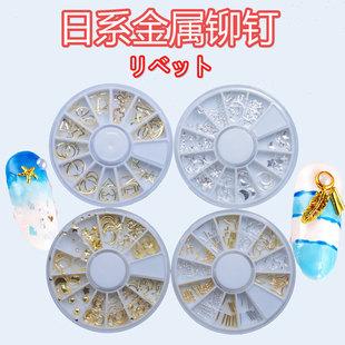 12格圆盘日系金属圈美甲金属星月贴