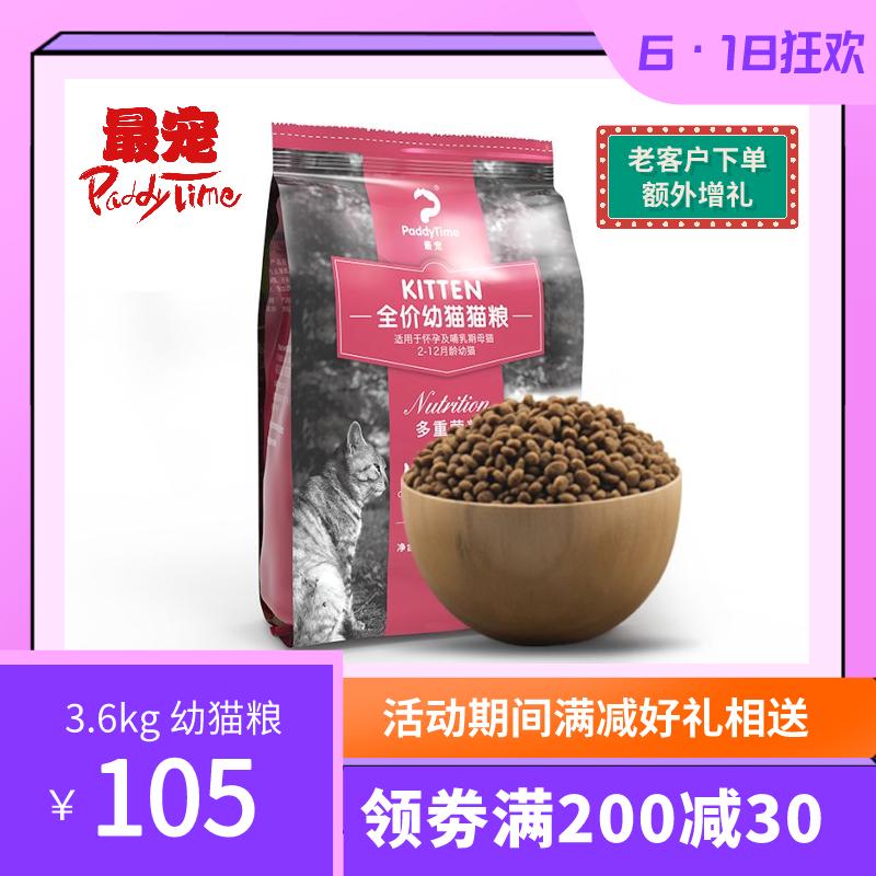 paddytime最宠幼猫食肥やしエラ主食2-12ヶ月猫食3.6 kg猫食離乳期