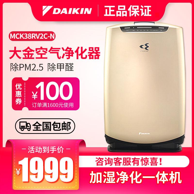 [大金电器城空气净化,氧吧]大金加湿空气净化器家用除甲醛pm2.月销量1件仅售2099元