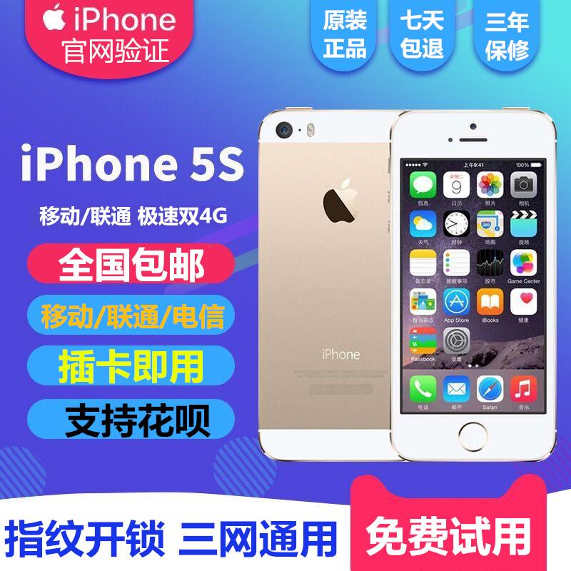 苹果iPhone5S全网通移动原装主板老人学生智能手机4S【电信4G卡】