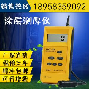 电涡流式测厚仪 上海华阳测厚仪HCC-25涂层测厚仪 手持式测厚仪