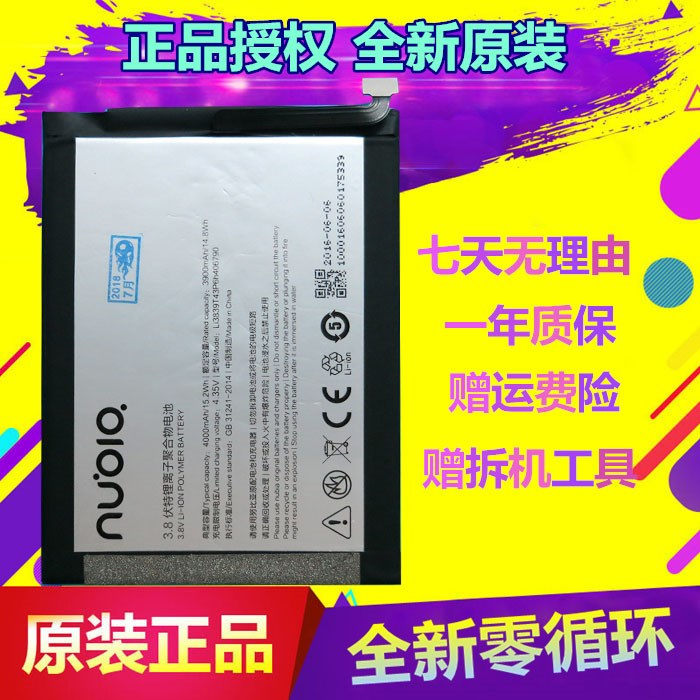 努比亚z11max电池 NX523J 大牛5 布拉格Max 406790手机电池原装