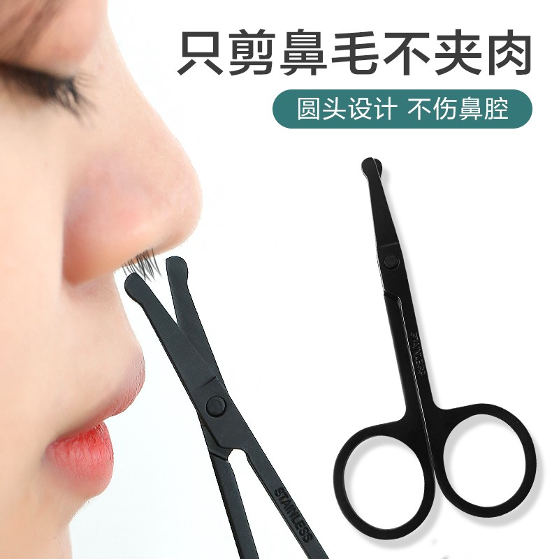 Nose scissors round head mens stainless steel safety manual nose shaving trimmer womens eyebrow trimming scissors