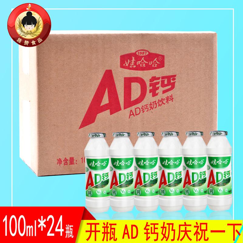 娃哈哈小AD钙奶100g*24瓶哇哈哈儿童牛奶饮料饮 怀旧饮品整箱批发